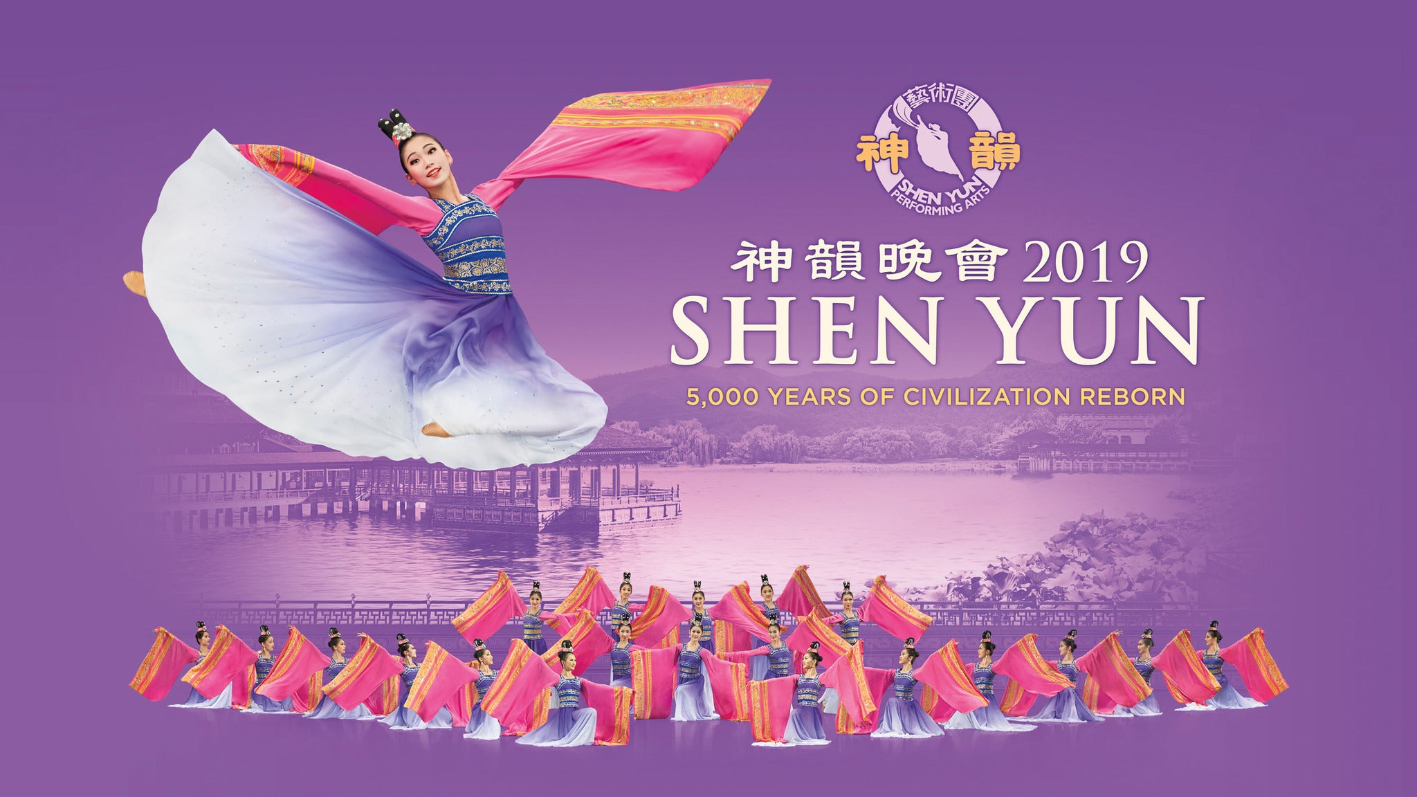Main image for event titled Shen Yun