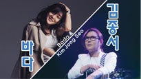 Bada & Kim Jong Seo Concert at Pechanga Resort and Casino